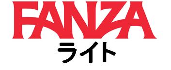 DMM(FANZA)見放題chライトロゴ