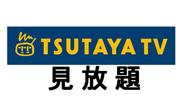 TSUTAYA見放題ロゴ