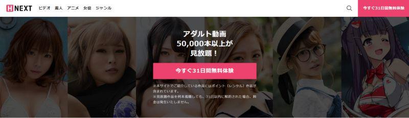 U-NEXT31日無料体験紹介