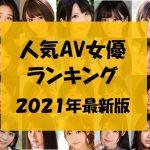 人気AV女優ランキング30