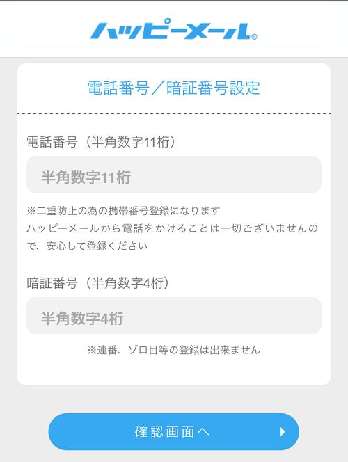 ハッピーメール電話番号登録