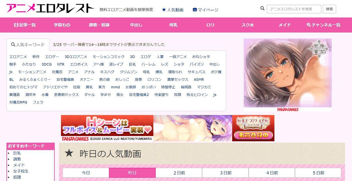 アニメエロタレストのトップページ
