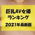 巨乳AV女優ランキング2021