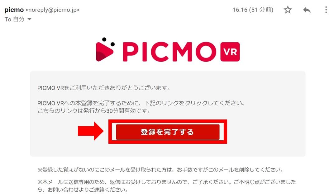 PICMOVRからきたメールを開き「登録を完了する」を押す