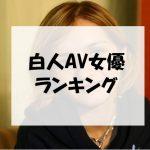 白人AV女優ランキング